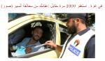 Gaza : un policier propose de faire l'istighfar au lieu de payer une amende