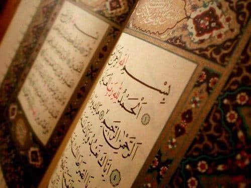 Coran Koran Qoran