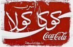 Coca Cola et alcool : un musulman israélien porte plainte contre Coca Cola