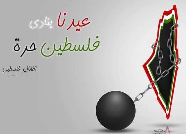 Palestine libre inchaAllah