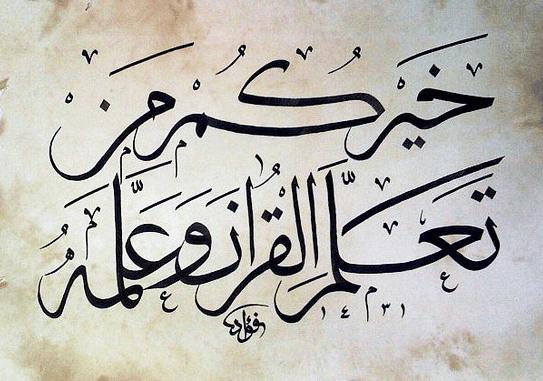 Hadith sur le Coran