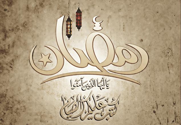 Date de Ramadan 2013
