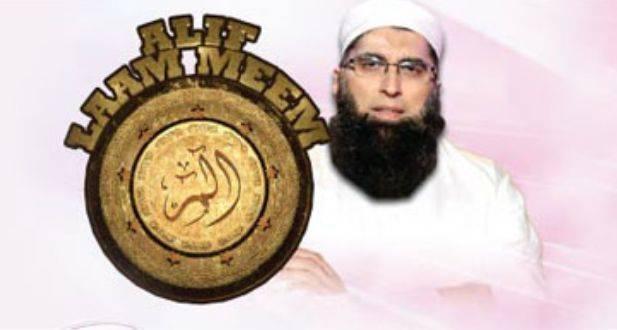 alif-lam-meem