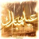 Fin du Ramadan : Aidkoum Moubarak