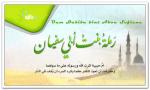 Oum Habiba bint Abou Sofiane (Qu'Allah soit satisfait d'elle)