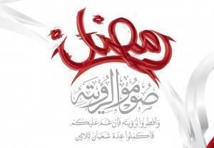 Ramadan 2012 - 1433 : Jour J -30