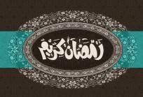 Ramadan 2012 Belgique