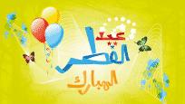 Aid el fitr - Fin du Ramadan 2013
