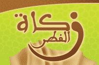 zakat-el-fitr