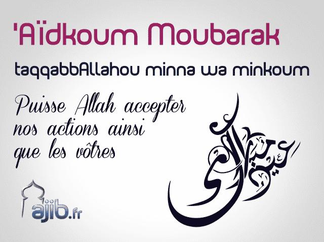 Aïd Moubarak à tous !