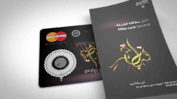 Carte bancaire indiquant la Qibla