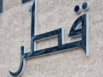Investissements du Qatar en France