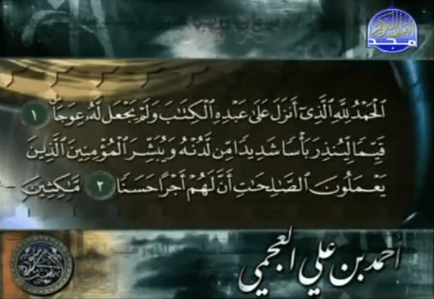 Sourate Al Kahf par Cheikh Ahmed Al Ajmi