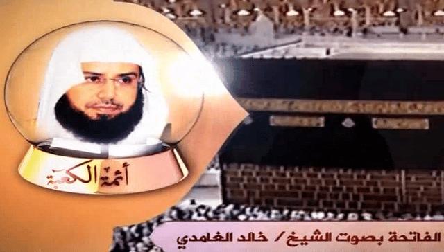 Cheikh Khalid Al Ghamidi