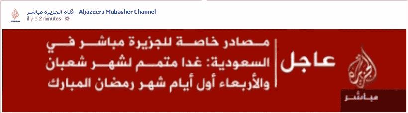 aljazeera-ramadan