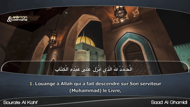 sourate-alkahf-ghamidi