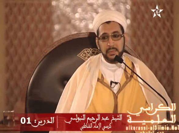 cheikh-abdurrahim-nabulsi