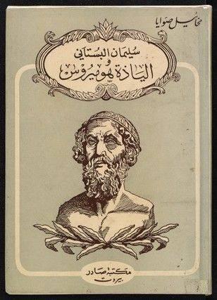 «Arabic Collections Online»: la bibliothèque numérique de NYU accessible à tous