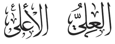 Al Alaa