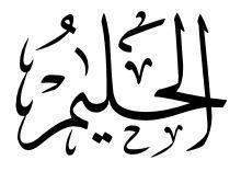 Al Halim