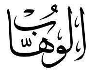 Al Wahab