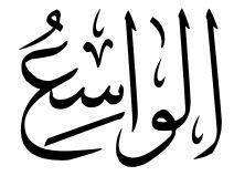 Al Wasir