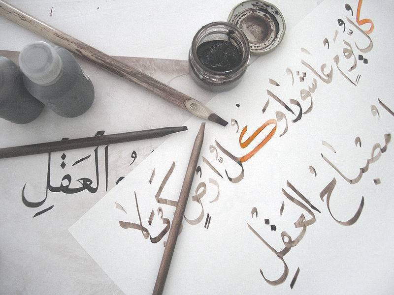 USA : quand un exercice de calligraphie Arabe...