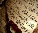 L'œuvre la plus aimée d'Allah