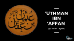 Vidéo : 'Uthman Ibn 'Affan – Sa vie, son histoire, son œuvre