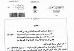 Exclusif: détails du décret royal qui fixe 300 riyals par visa pour le Hajj, la Omra et les visites en Arabie