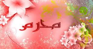 Le mérite du mois d'Allah al-mouharram: